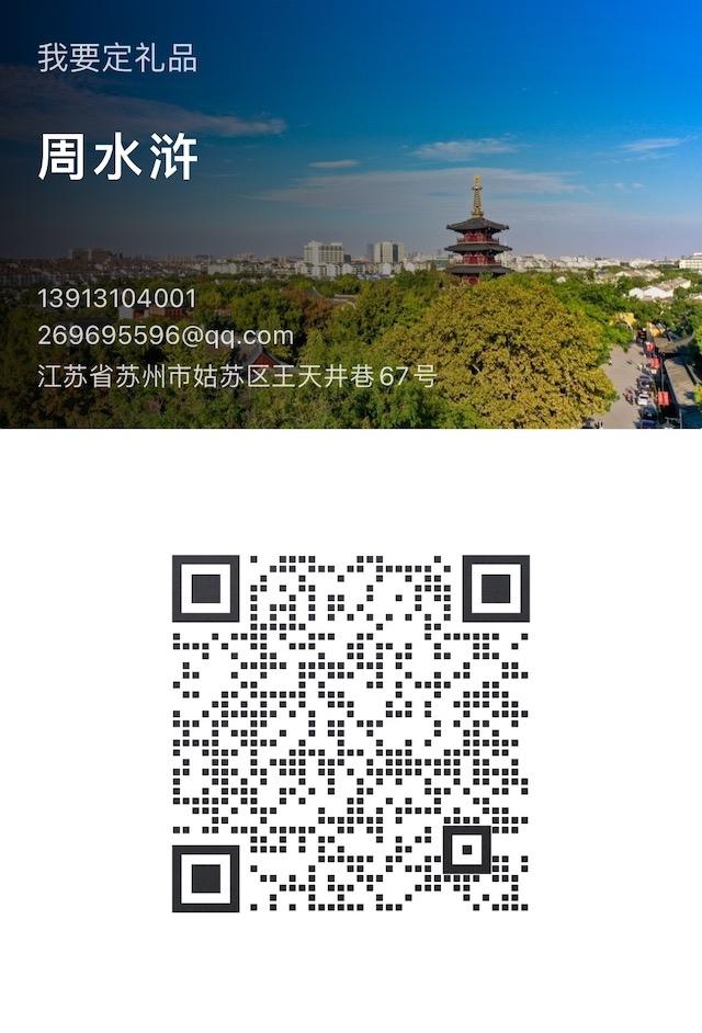 我要定礼品企业微信.jpg